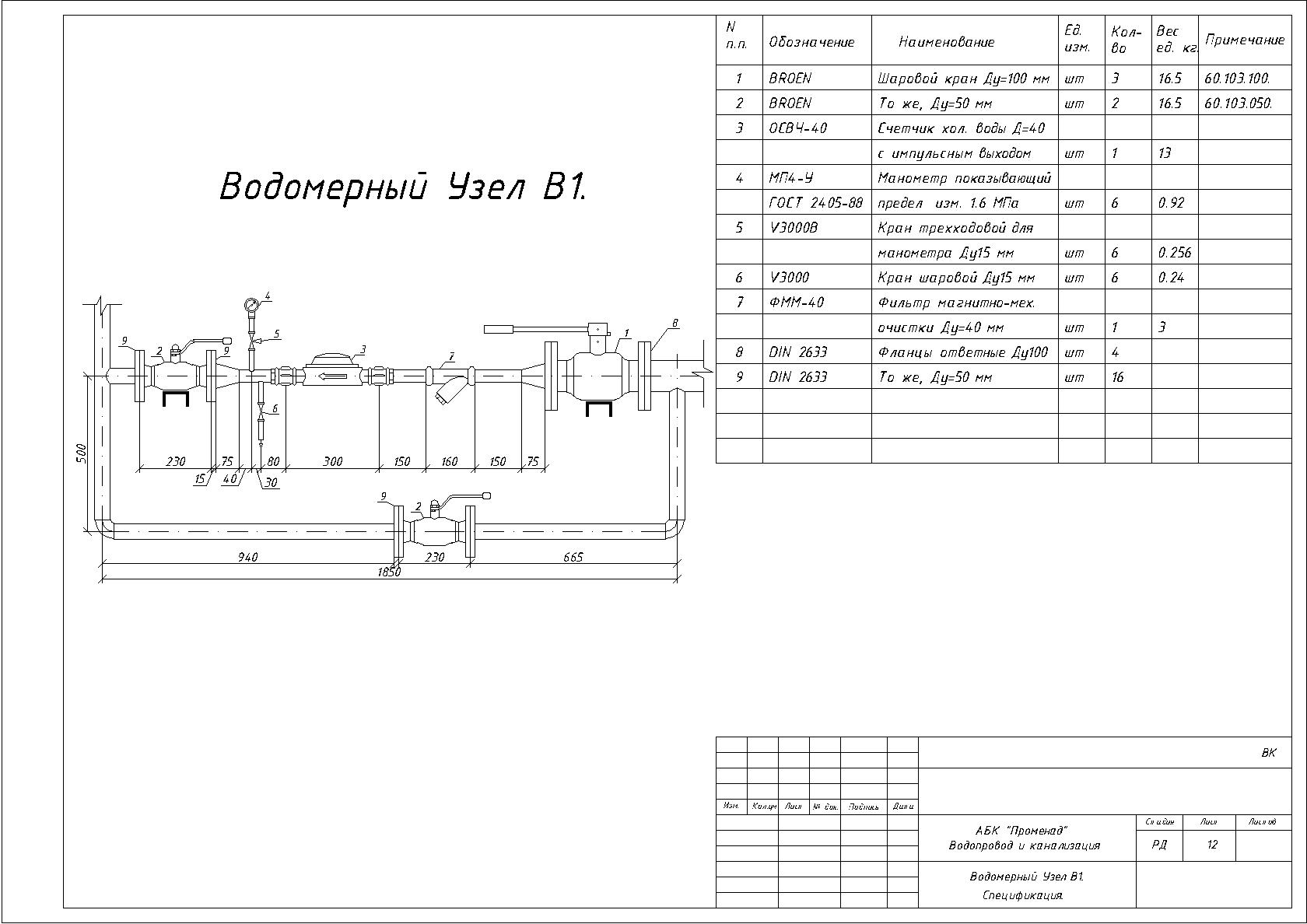 схема водомерного узла в колодце